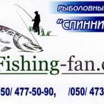 Осенние фестивали! Рыбалка в Донецкой области на спиннинг с берега и с лодки.