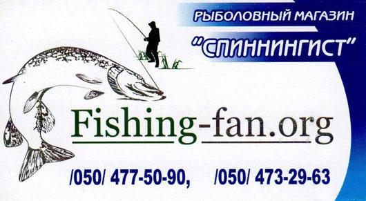 рыбалка в Донецкой области. Соревнования по ловле на спиннинг